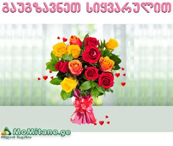 https://momitane.ge/ka/37-ყვავილები