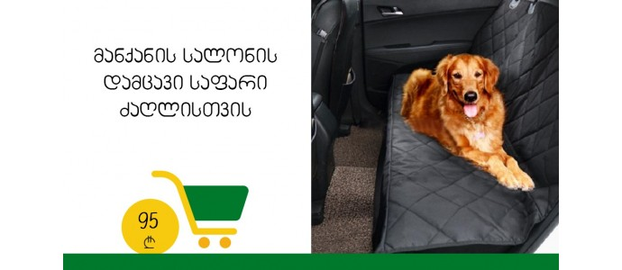 Car seat cover for pets M106